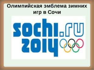Олимпийская эмблема зимних игр в Сочи