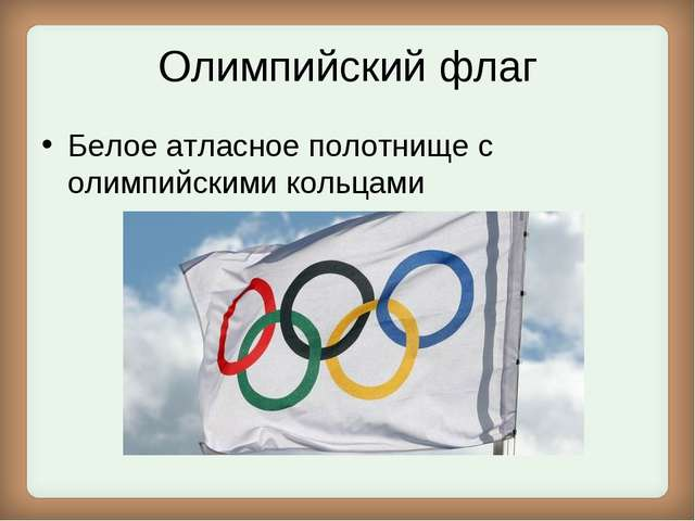 Олимпийский флаг Белое атласное полотнище с олимпийскими кольцами