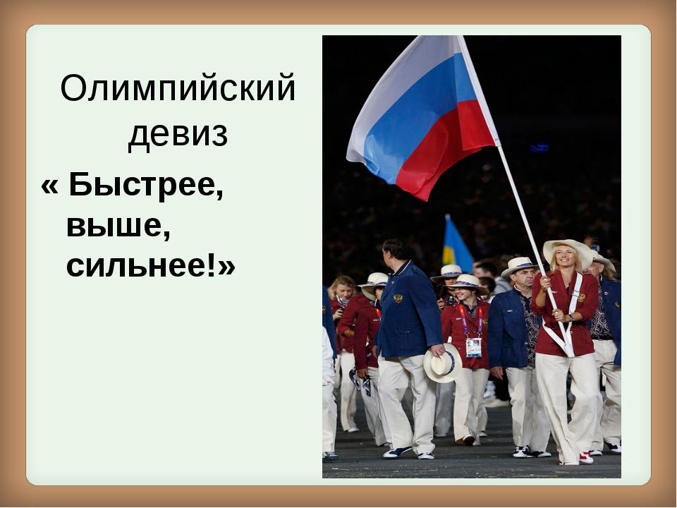 Олимпийский девиз « Быстрее, выше, сильнее!»