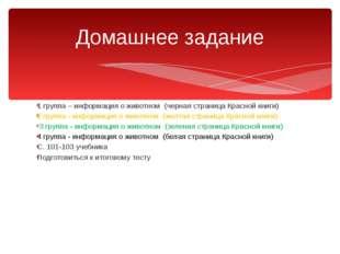 1 группа – информация о животном (черная страница Красной книги) 2 группа - и