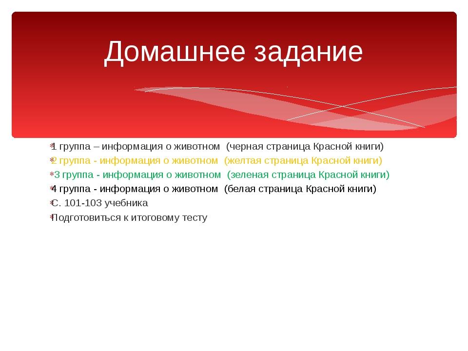 1 группа – информация о животном (черная страница Красной книги) 2 группа - и...