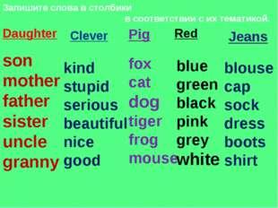 Запишите слова в столбики в соответствии с их тематикой. Daughter Clever Pig