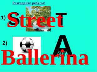 Разгадайте ребусы! S T 1) 2) A er Street Ballerina