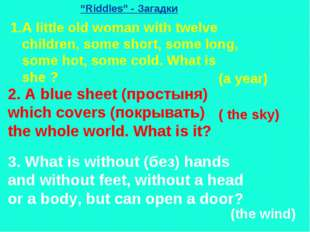 """Riddles"" - Загадки A little old woman with twelve children, some short, som"