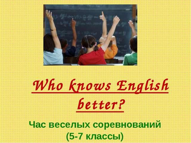 Who knows English better? Час веселых соревнований (5-7 классы)