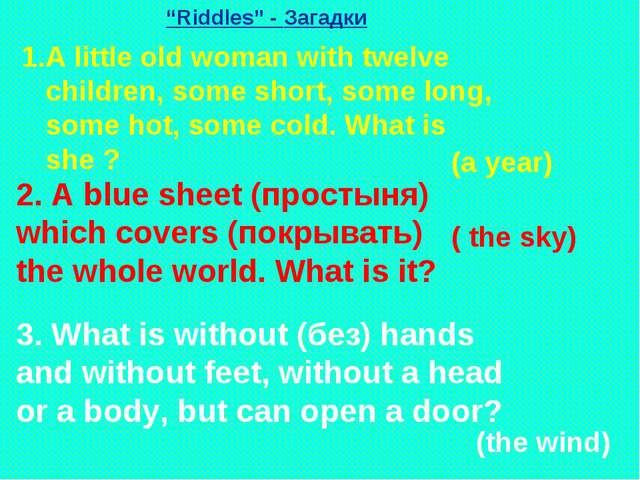 """Riddles"" - Загадки A little old woman with twelve children, some short, som..."