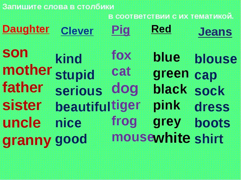 Запишите слова в столбики в соответствии с их тематикой. Daughter Clever Pig...