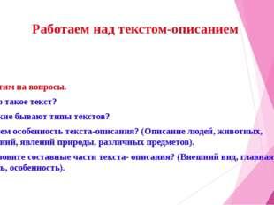 Работаем над текстом-описанием Ответим на вопросы. 1. Что такое текст? 2. Как