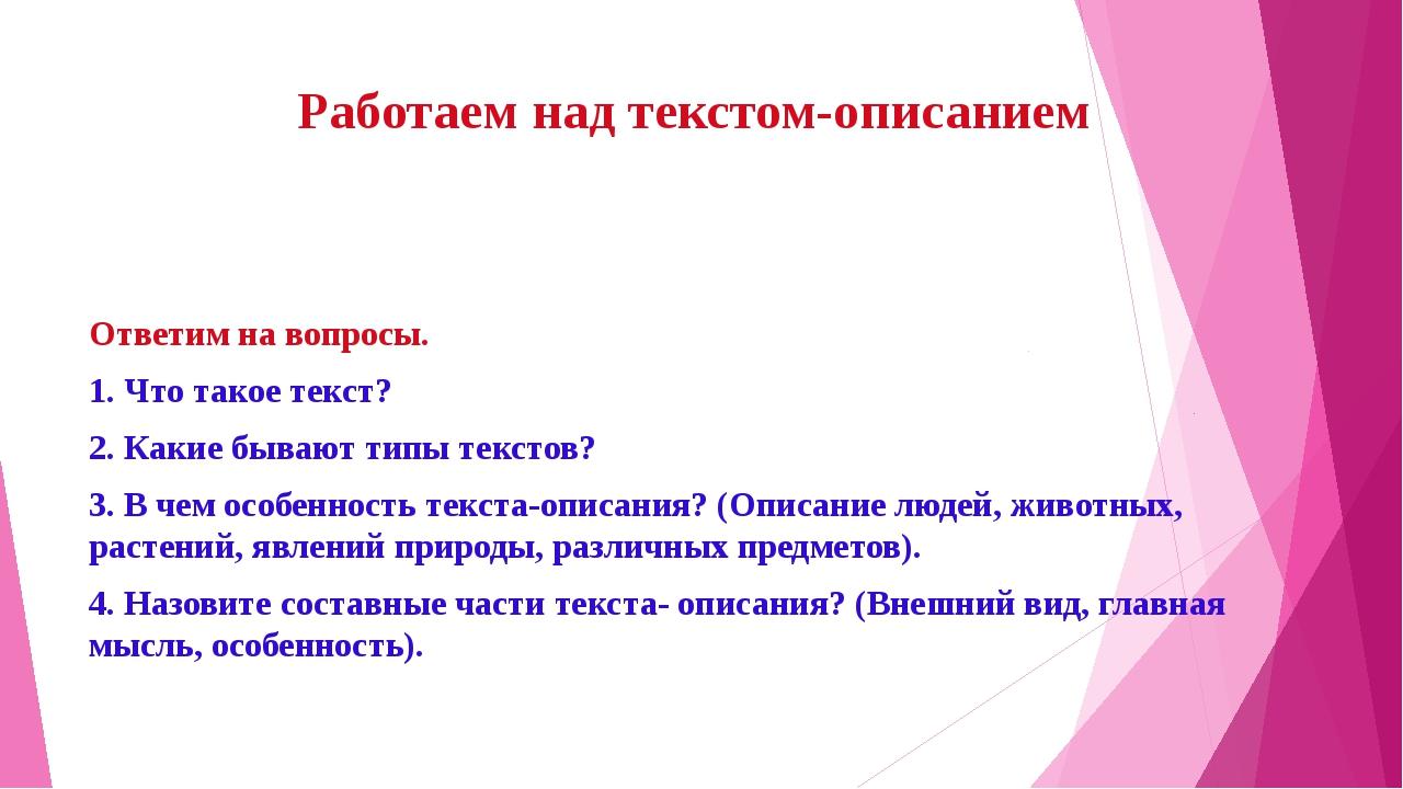 Работаем над текстом-описанием Ответим на вопросы. 1. Что такое текст? 2. Как...