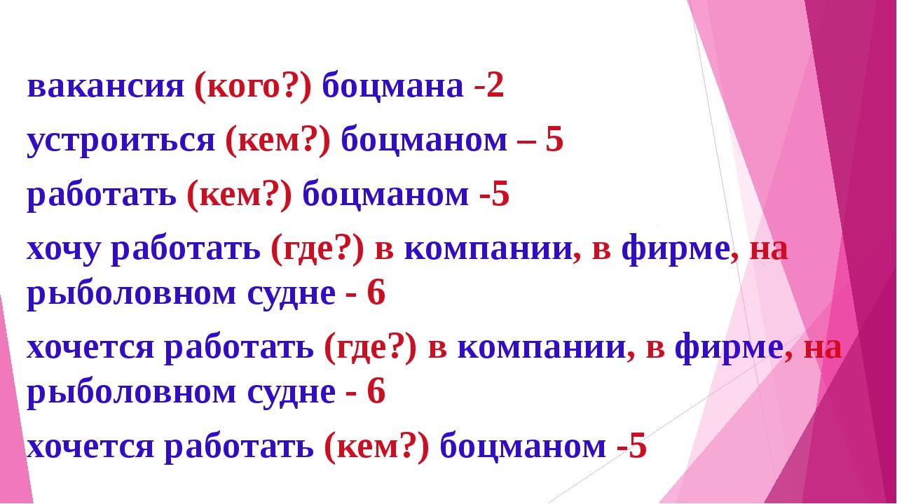 вакансия (кого?) боцмана -2 устроиться (кем?) боцманом – 5 работать (кем?) бо...