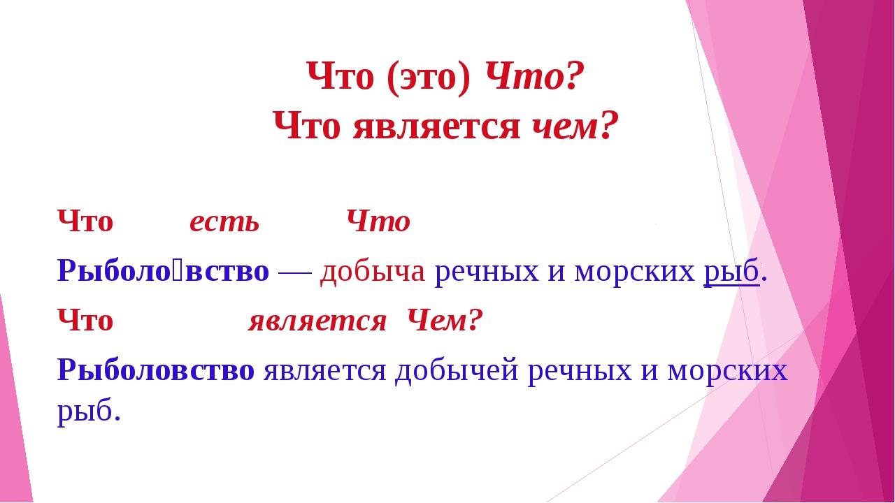 Что (это) Что? Что является чем? Что есть Что Рыболо́вство— добыча речных и...