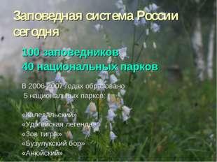 Заповедная система России сегодня 100 заповедников 40 национальных парков В 2
