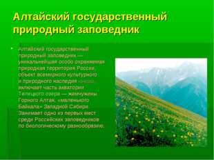 Алтайский государственный природный заповедник Алтайский государственный прир