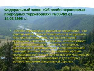 Федеральный закон «Об особо охраняемых природных территориях» №33-ФЗ от 14.03