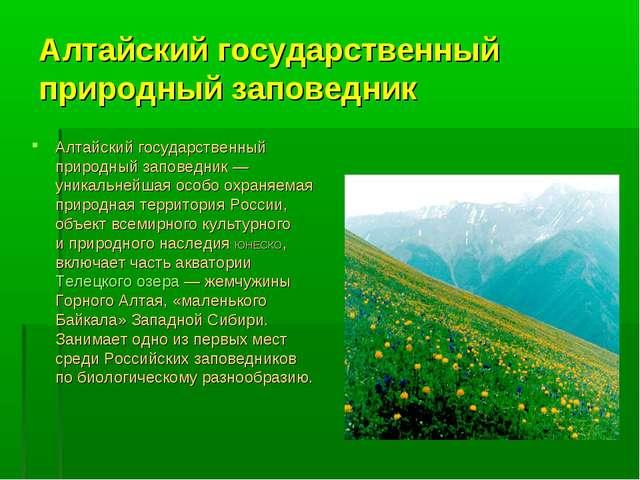 Алтайский государственный природный заповедник Алтайский государственный прир...