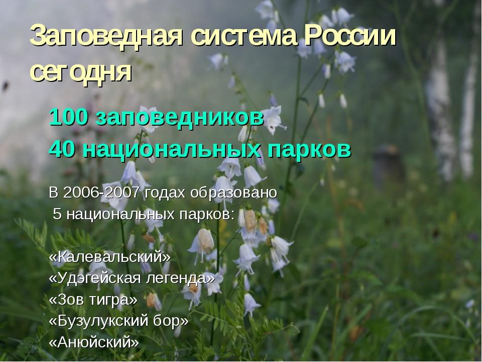 Заповедная система России сегодня 100 заповедников 40 национальных парков В 2...
