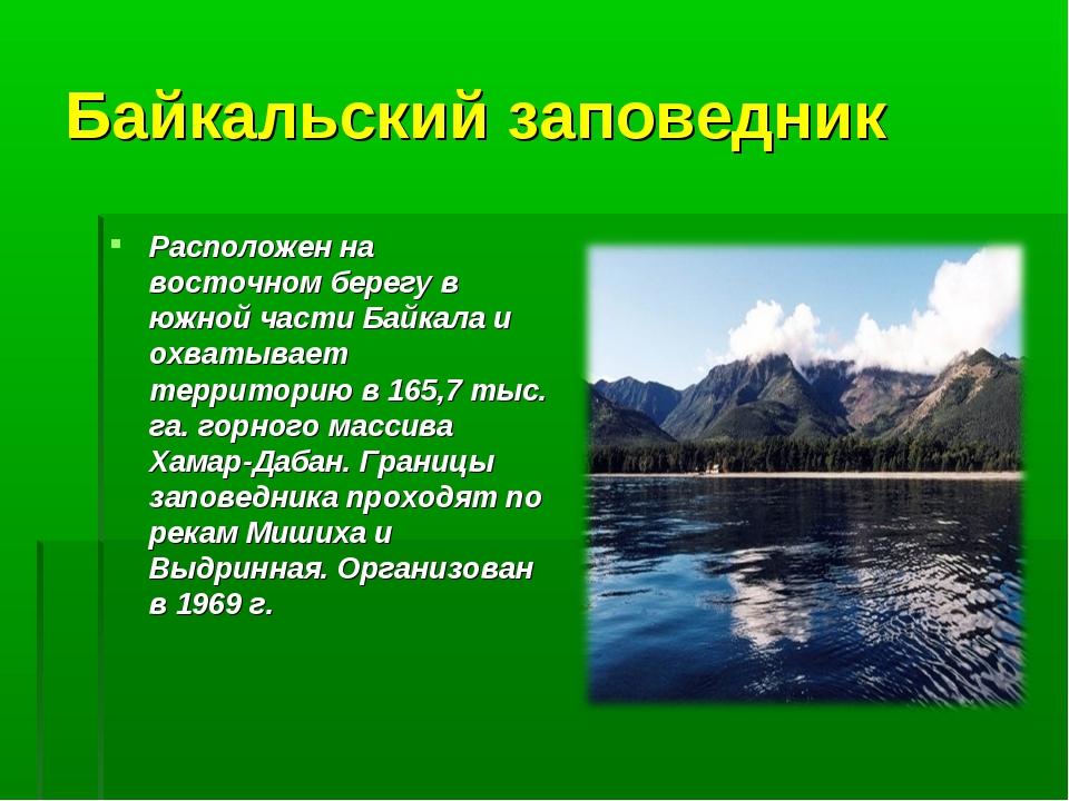Байкальский заповедник Расположен на восточном берегу в южной части Байкала и...