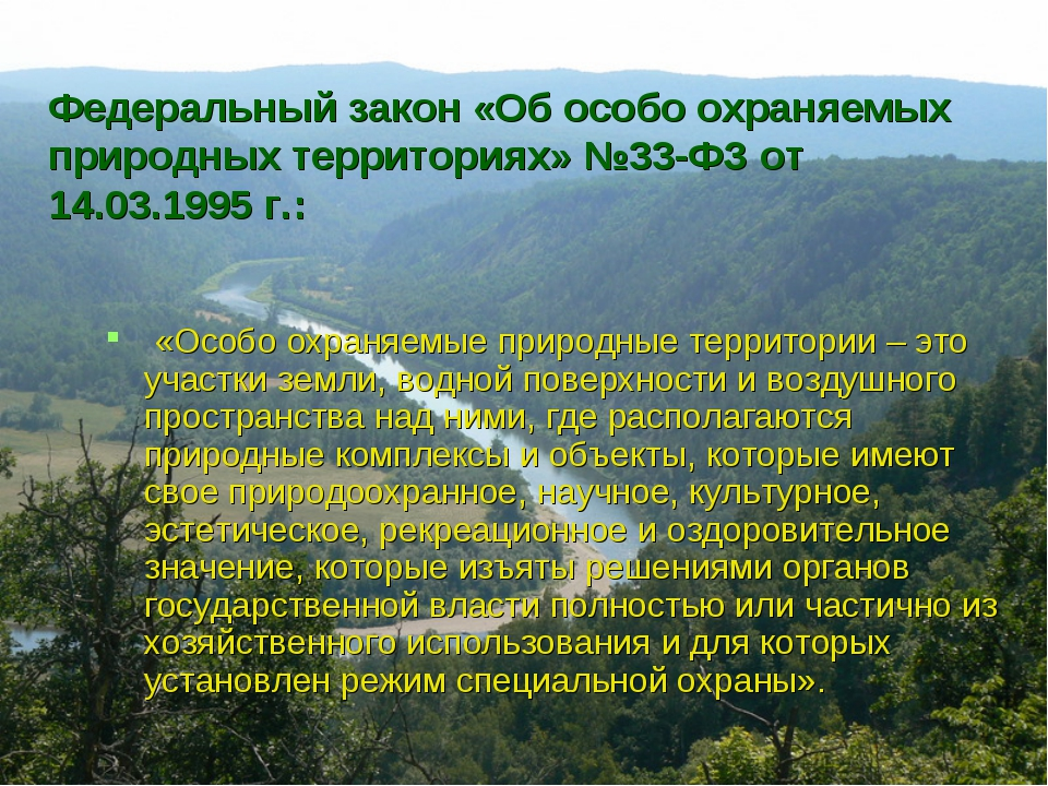 Федеральный закон «Об особо охраняемых природных территориях» №33-ФЗ от 14.03...