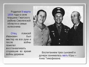 Отец Алексей Иванович был мастер на все руки и после войны помогал восстанав