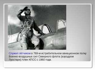 Служил лётчиком в 769-м истребительном авиационном полку Военно-воздушных сил