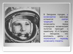 В Звездном городке, у космонавтов навсегда останется святая традиция: все кос