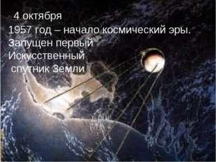 1957 год – начало космический эры. Запущен первый Искусственный спутник Земли