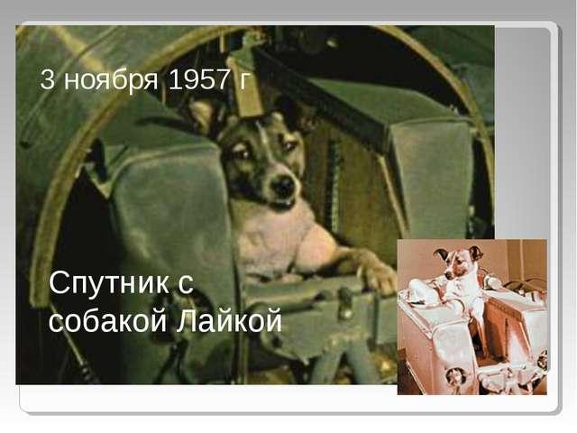 Спутник с собакой Лайкой 3 ноября 1957 г