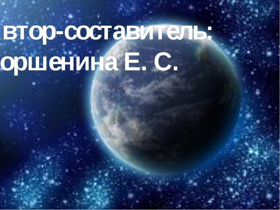 Автор-составитель: Горшенина Е. С.