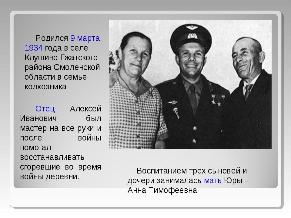 Отец Алексей Иванович был мастер на все руки и после войны помогал восстанав...