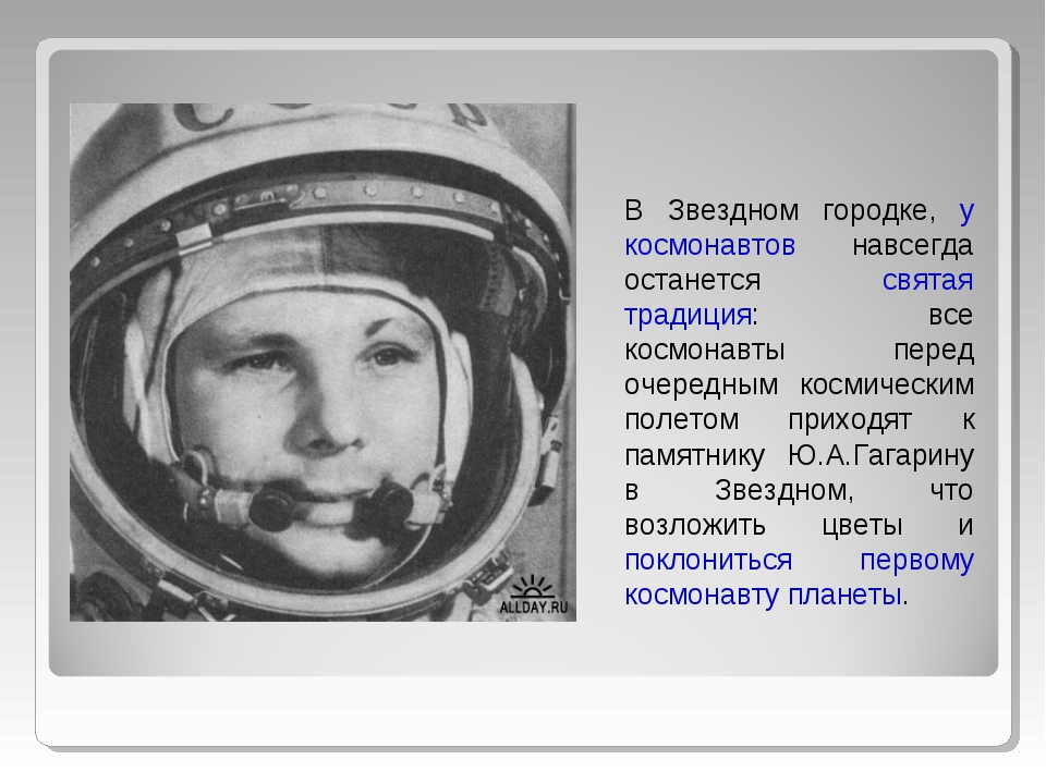 В Звездном городке, у космонавтов навсегда останется святая традиция: все кос...
