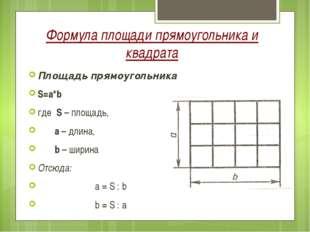 Формула площади прямоугольника и квадрата Площадь прямоугольника S=a*b где S
