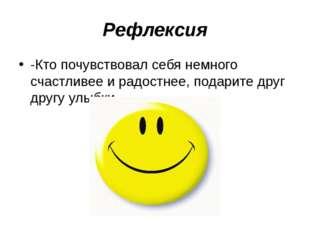 Рефлексия -Кто почувствовал себя немного счастливее и радостнее, подарите дру