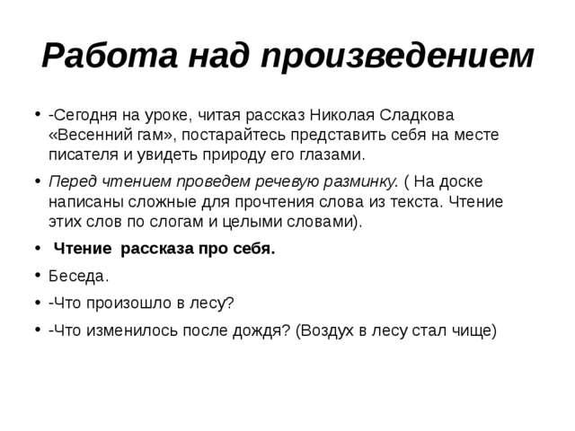 Работа над произведением -Сегодня на уроке, читая рассказ Николая Сладкова «В...