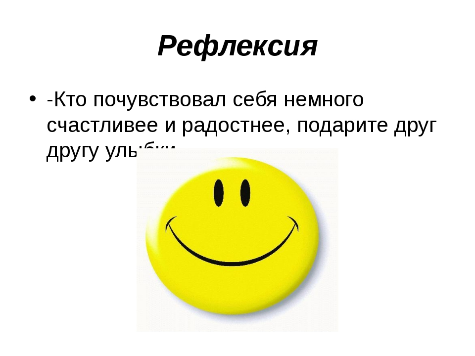 Рефлексия -Кто почувствовал себя немного счастливее и радостнее, подарите дру...