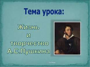 Л.А.Петрик Л.А.Петрик