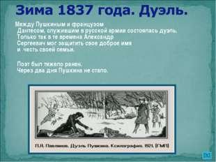 Л.А.Петрик Между Пушкиным и французом Дантесом, служившим в русской армии сос