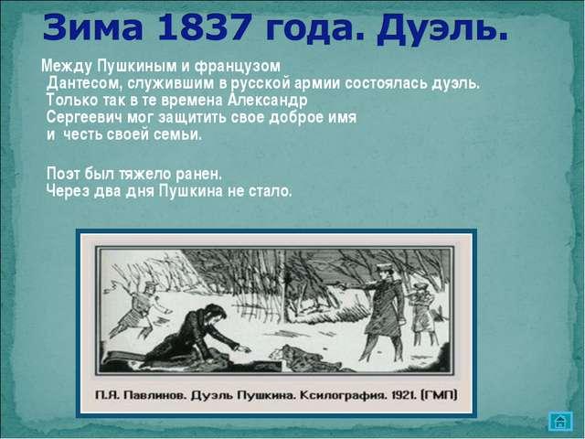 Л.А.Петрик Между Пушкиным и французом Дантесом, служившим в русской армии сос...