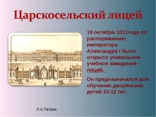 19 октября 1811года по распоряжению императора Александра I было открыто уник