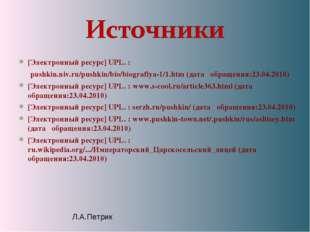[Электронный ресурс] UPL. : pushkin.niv.ru/pushkin/bio/biografiya-1/1.htm (да