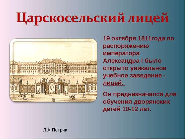 19 октября 1811года по распоряжению императора Александра I было открыто уник...