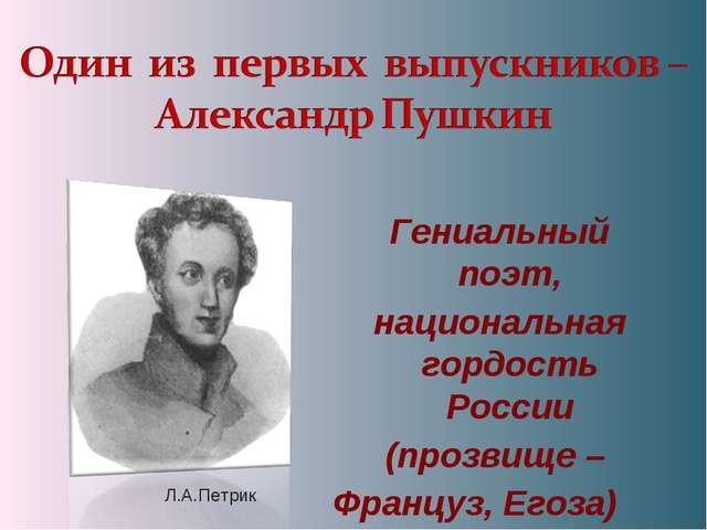 Гениальный поэт, национальная гордость России (прозвище – Француз, Егоза)