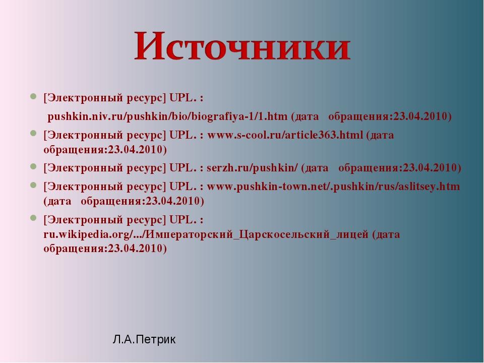 [Электронный ресурс] UPL. : pushkin.niv.ru/pushkin/bio/biografiya-1/1.htm (да...
