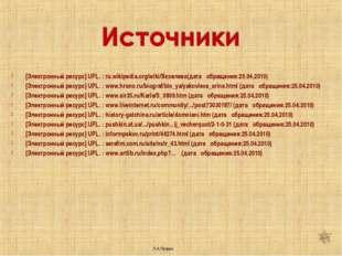 [Электронный ресурс] UPL. : ru.wikipedia.org/wiki/Яковлева(дата обращения:25.
