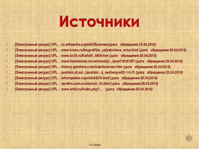 [Электронный ресурс] UPL. : ru.wikipedia.org/wiki/Яковлева(дата обращения:25....