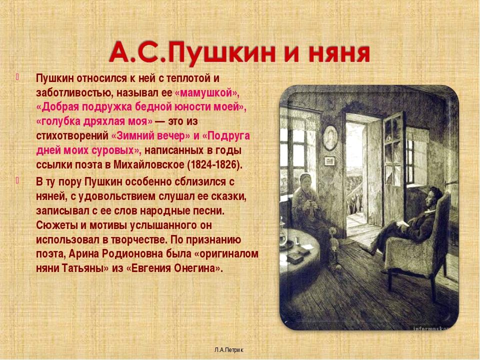 Пушкин относился к ней с теплотой и заботливостью, называл ее «мамушкой», «До...