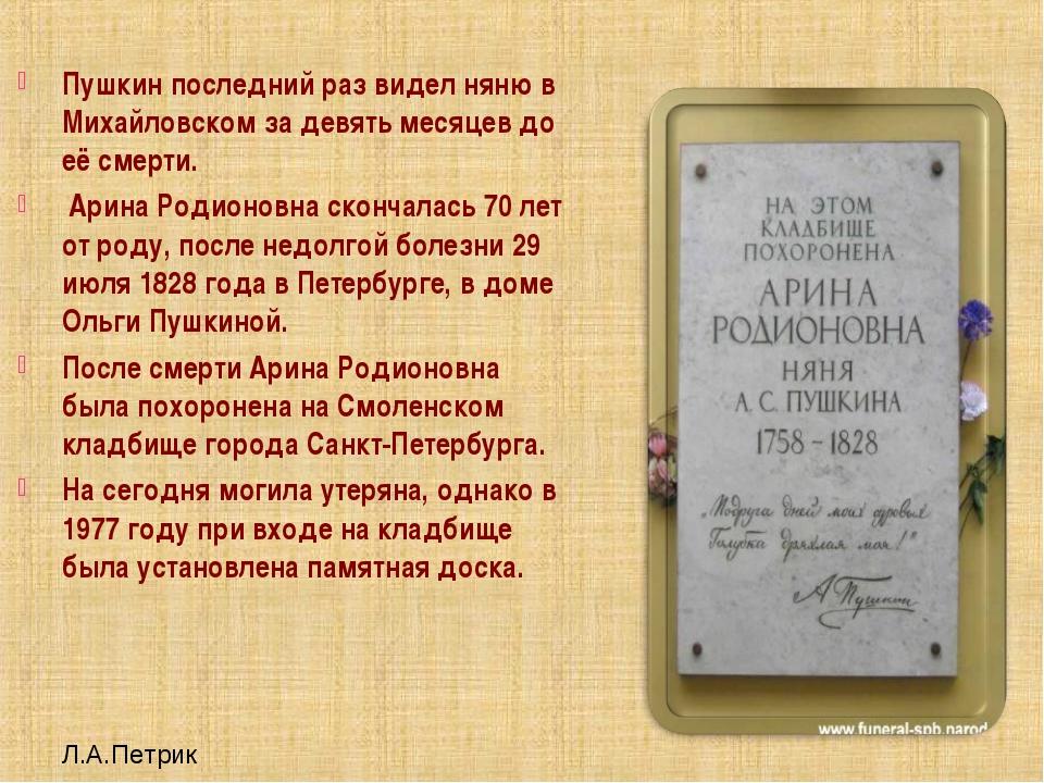 Пушкин последний раз видел няню в Михайловском за девять месяцев до её смерти...