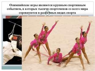 Олимпийские игры являются крупным спортивным событием, в которых тысячи спорт