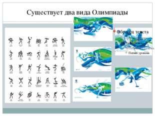 Существует два вида Олимпиады