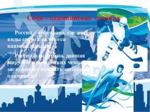Сочи – олимпийская столица Россия – это страна, где зимние виды спорта являю