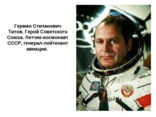 Герман Степанович Титов. Герой Советского Союза. Летчик-космонавт СССР, гене